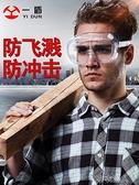 護目鏡勞保防飛濺防風騎行飛沫防塵打磨防風沙灰塵防護眼鏡風 【快速出貨】