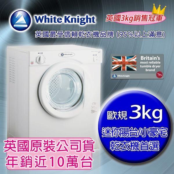 White Knight 302A 3kg 滾筒式乾衣機 白 ◆原 300A ◆含到府基本安裝