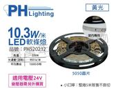 PHILIPS飛利浦 LED 浩銳 LS062S 10.3W 2700K 黃光 24V 5m 5050 燈帶 軟條燈_PH520232