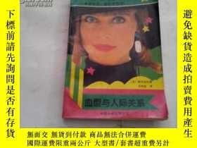 二手書博民逛書店罕見《血型與人際關係》1989年5月1版1印Y12314 (日)