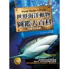 世界海洋動物圖鑑大百科