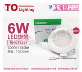 TOA東亞 LDL152-6AAW/H LED 6W 4000K 自然光 全電壓 7cm 崁燈 _ TO430203