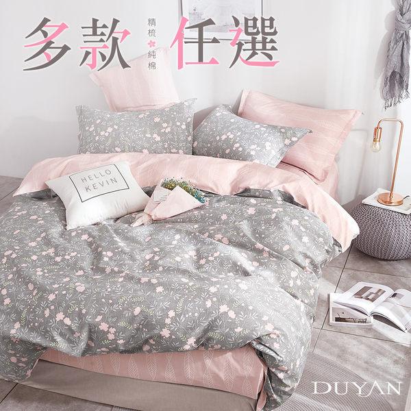 100%精梳純棉雙人加大床包三件組-多款任選 台灣製 床包枕套 6X6.2尺