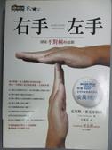 【書寶二手書T8/科學_OLO】右手、左手:探索不對稱的起源_原價400_克里斯