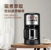 咖啡機  咖啡機家用美式全自動商用滴漏蒸汽式茶壺現煮迷妳小型一體機  igo  220V 綠光森林