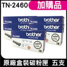 BROTHER TN-2460原廠匣(五支)