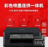兄弟T310彩色打印機噴墨連供照片多功能復印機一體機家用辦公掃描 NMS街頭潮人