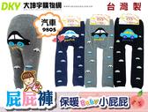 台灣製 9805 小車車兒童屁屁褲 九分內搭 針織 打底褲 保暖防寒 1-3歲 4-7歲