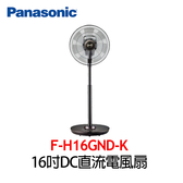 【Panasonic 國際牌】16吋 DC直流馬達微電腦風扇 F-H16GND-K