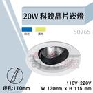 【奇亮科技】含稅 崁孔11cm LED 20W 單燈 科銳晶片崁燈 可調角度 ITE-50765