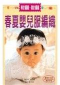 書春夏嬰兒服編織
