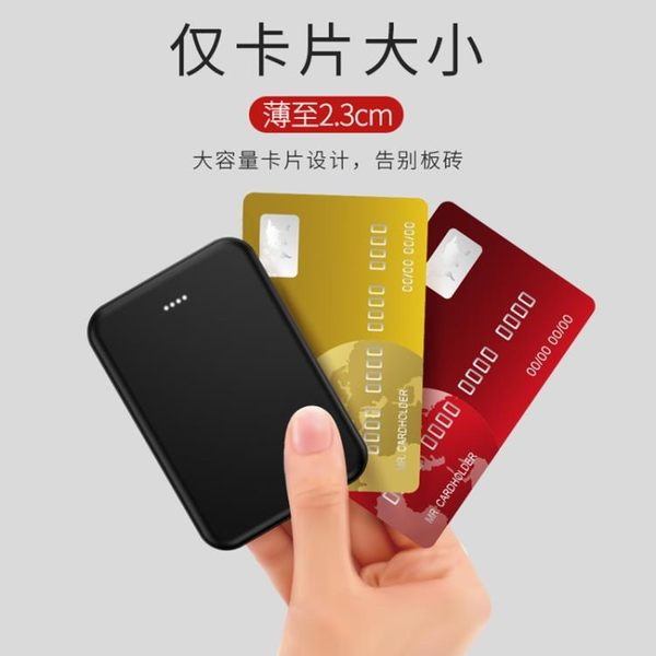 20000M超薄毫安MIUI蘋果6沖手機8通用行動電源vivo華為oppo大容量小巧閃充無線