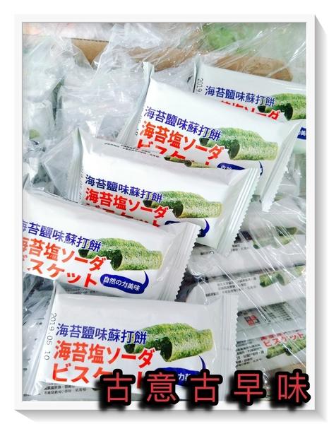 古意古早味 海苔鹽味蘇打餅 (3000g/量販包) 懷舊零食 味覺百撰 海苔蘇打餅 香濃 餅乾 馬來西亞