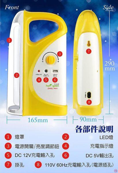 ★中華豪井★ 中華瑩亮探照燈(充電式) ZHEL-F01