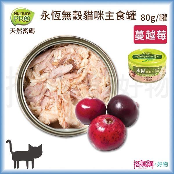 Nurture PRO天然密碼『永恆無穀主食貓罐-蔓越莓 』80g 【搭嘴購】