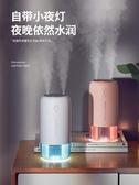 幾素加濕器辦公室小型可充電桌面無線空氣噴霧迷你家用靜音臥室 快速出貨