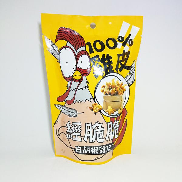 經脆脆 雞皮餅乾 30g/包 白胡椒雞皮 嗆辣芥末   OS小舖