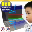 ® Ezstick DELL Inspiron 15 5515 P106F 防藍光螢幕貼 抗藍光 (可選鏡面或霧面)