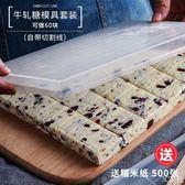 做牛軋糖模具套裝 雪花酥牛扎糖工具盤diy制作手工生巧克力烘焙    3C公社
