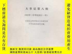 二手書博民逛書店罕見中華民國史資料叢稿-大事記(第八輯)16開(徵求意見稿)Y4