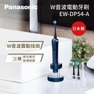 【結帳再折+分期0利率】Panasonic 國際牌 EW-DP54 W音波電動牙刷 懸掛設計 新薄刷頭 台灣原廠保固