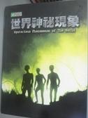 【書寶二手書T3/科學_ZIB】世界神秘現象_曾麒穎