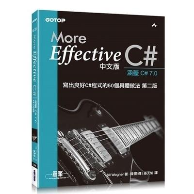 More Effective C#中文版(寫出良好C#程式的50個具體做法)(2