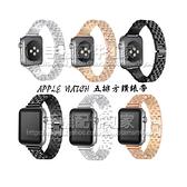 【贈錶帶調整器、五排方鑽】Apple Watch 38mm/40mm、42mm/44mm 智慧手錶帶扣錶帶/替換式/有附連接器-ZW