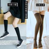 長襪子女學院風長筒襪子小腿襪及膝襪【南風小舖】