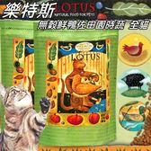 【zoo寵物商城】加拿大LOTUS》樂特斯鮮無穀鮮鴨佐田園時蔬全貓飼料9磅