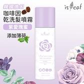 韓國isLeaf咖啡因乾洗髮噴霧-紫愛瑰蜜150ml