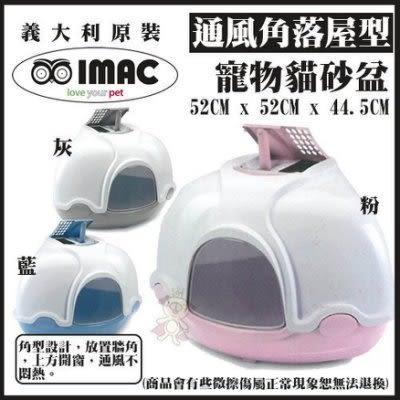 *WANG*義大利IMAC原裝《通風角落屋型貓砂盆》共三色(灰/藍/粉) /貓砂盆 貓便盆