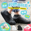 走走去旅行99750【HC291】矽膠雨...