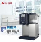 元山牌 LCD觸控式濾淨不鏽鋼溫熱開飲機7.1L YS-8301DWB