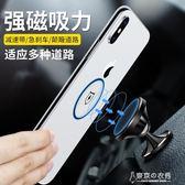 閃魔手機車載支架磁吸汽車吸盤式通用磁性手機架車上支撐導航支駕 東京衣秀