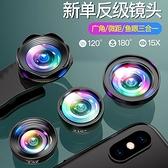 手機鏡頭超廣角微距魚眼蘋果通用高清單反長焦外置外接8x拍攝補光燈攝像頭