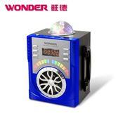 【WONDER 旺德】 USB/MP3/FM 舞台炫光隨身音響 WS-P009《刷卡分期+免運》