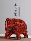 雅軒齋紅木雕大象風水木象擺件 花梨木實木質招財大象凳子26cm