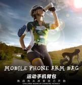 跑步手機臂包運動手臂包蘋果6Plus臂帶7男女臂套臂袋手機包手腕包 俏腳丫