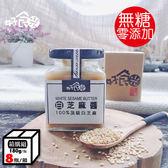(箱購)好食光 白芝麻醬180gX8瓶