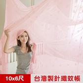 【凱蕾絲帝】台灣製造-大空間專用特大10尺通鋪針織蚊帳-開單門-粉