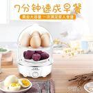 早餐機蒸蛋器自動斷電家用雙層煮蛋器小型早餐機蒸雞蛋羹煮蛋神器 艾維朵