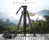 偉峰WF718攝像機單反三腳架1.8米專業云台便攜攝影角架支717升級液壓阻尼滑輪佳能QM『櫻花小屋』
