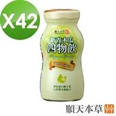 【順天本草】新青木瓜四物飲(100ml/瓶*42瓶)