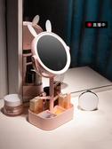 化妝鏡子台式LED帶燈日光桌面梳妝美妝收納盒充電台燈網紅可愛女 滿天星