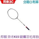 邦頓 奈米K15 碳纖維羽毛球拍 (不含球拍繩) MK-BMR-K15-GR