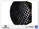 【免運費】HADSAN Pluto 96 蜂巢 無影罩專用 商品不含無影罩 (公司貨)