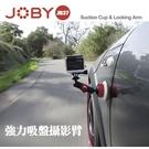 【補貨中10905】JB37 強力吸盤攝影固定鎖臂 JOBY 適用 Gopro HERO7 三腳架 可參考 JB38 (屮Z5)