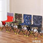戶外摺疊椅便捷釣魚椅坐椅多功能台釣凳美術生寫生馬扎沙灘小板凳  ATF  聖誕免運
