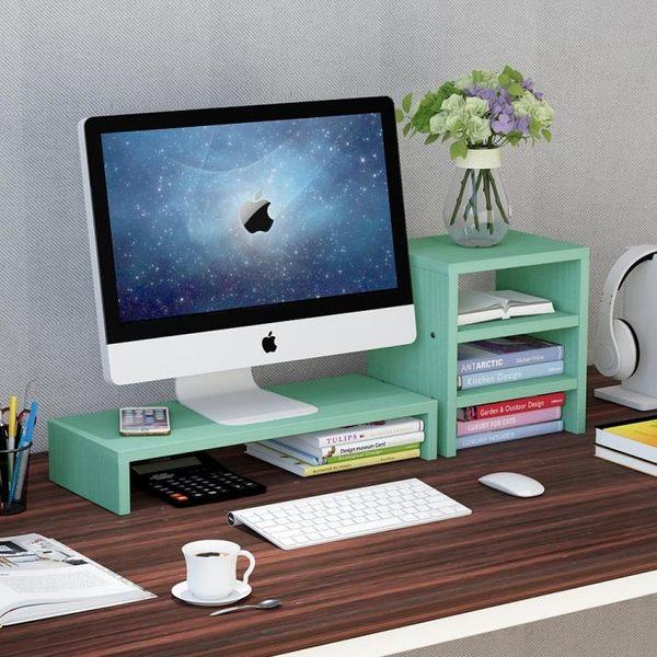 筆電架電腦顯示器屏增高架底座桌面鍵盤置物架收納整理托盤支架子抬加高xw